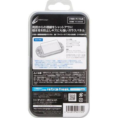 PS Vita2000用 高硬度液晶保護 ガラスパネル 360° プライバシータイプ サイバーガジェット