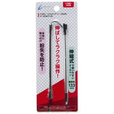 2D用cメタルタッチペン