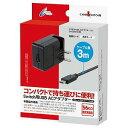 Nintendo Switch用 ACアダプターミニ 3m サイバーガジェット