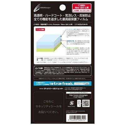液晶保護フィルム PremiumNew 2DS LL用サイバーガジェット