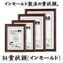 コモライフ B4賞状額(インモールド) 60859