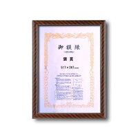 木製賞状額 一般的賞状額 壁掛けひも 0015 金ラック 五市 509×358mm