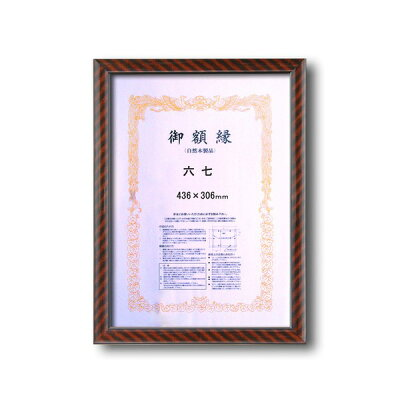木製賞状額 一般的賞状額 壁掛けひも 0015 金ラック 六七 436×306mm