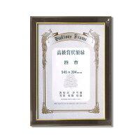高級賞状額 木製賞状額 壁掛けひも 0140 賞状額(光輝) 四市 545×394mm