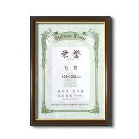 賞状額 木製賞状額壁掛けひも 0150 賞状額(栄誉 ほまれ )七五 424×303mm