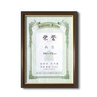賞状額 木製賞状額壁掛けひも 0150 賞状額(栄誉 ほまれ )八二 394×273mm