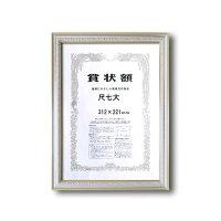 銀色賞状額 シルバーフレーム 壁掛けひも 9557 シルバー賞状額 尺七大 312×221mm
