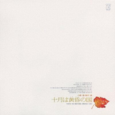 十月は黄昏の国/CD/GRCL-6006
