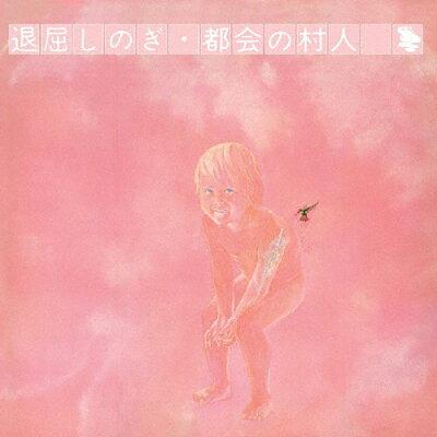 退屈しのぎ-デラックス・エディション-/CD/GRCL-6024