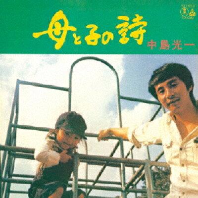 母と子の詩(+2)/CD/GRCL-6030