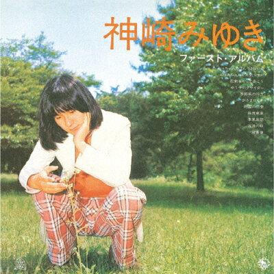 ファースト・アルバム+2/CD/GRCL-6080