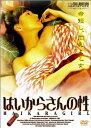 はいからさんの性/DVD/FMDS-5049