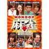 MONDO式麻雀 VOL.2/DVD/FMDS-5222