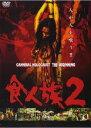 (DVD)食人族2 【ホラー】