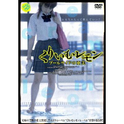 くりいむレモン プールサイドの亜美 邦画 FMDR-9163 R-15