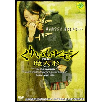 くりいむレモン 魔人形 邦画 FMDR-9191 R-15
