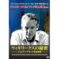 ウィキリークスの秘密 -ジュリアン・アサンジ完全密着- 洋画 FMDR-9389