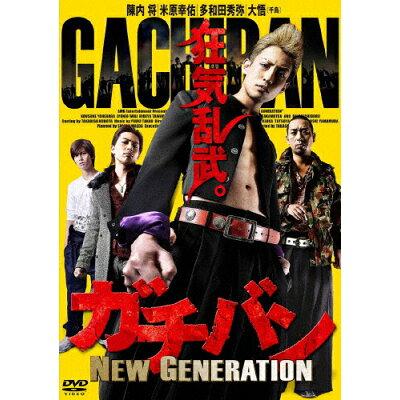 ガチバン NEW GENERATION 邦画 FMDR-9600