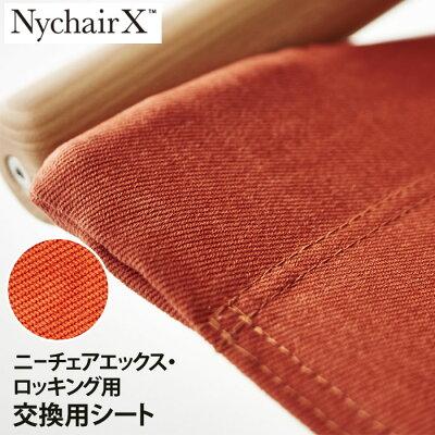 Nychair X/ニーチェアエックス ニーチェアーエックス/ニーチェアーエックス ロッキング 交換用シート レンガ