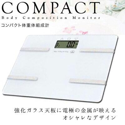 武田コーポレーション コンパクト体重体組成計 ピンク/