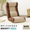 座椅子 イス レバー式 ポケットコイル入り連動座椅子