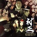 装甲悪鬼村正~妖甲秘聞~/CD/YWK-00005