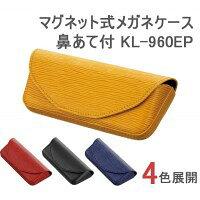 マグネット式メガネケース 鼻あて付 KL-960EP クロ
