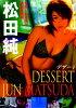DESSERT/DVD/DE-01