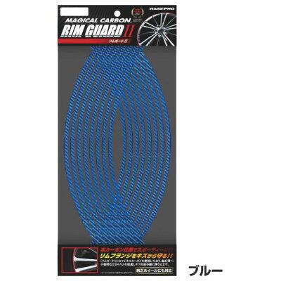 リムガードII 17インチ用 ブルー マジカルカーボン使用