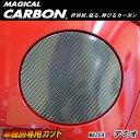 HASEPRO マジカルカーボン デミオ DJ3 DJ5 フューエルリッド ガソリン給油口 ブラック マツダ/CFMA-11