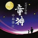 天の子守唄 童 神/CD/HMCCP-1004