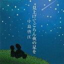 見上げてごらん夜の星を/CD/HMCCP-1005