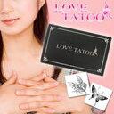 ディーアール DR04756-0 LOVE TATOO (ラブタトゥー) 伝説の恋愛マーク×ヴィーナスフェロモン タトゥーを貼った時から訪れる運命の恋?