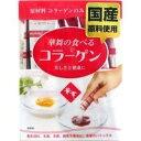 華舞の食べるコラーゲン(45g(1.5g*30本入))