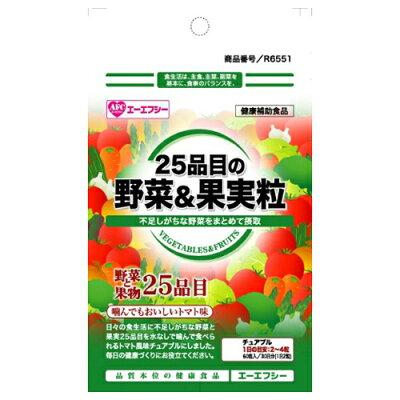エーエフシー 25品目の野菜&果実粒(60粒)