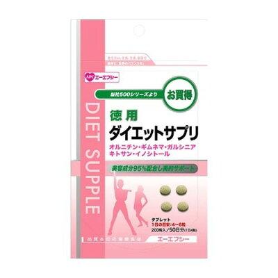 エーエフシー ダイエットサプリ 50日分(200粒)