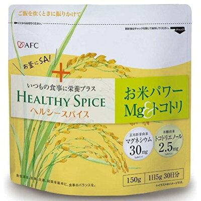 ヘルシースパイス お米パワーMg&トコトリ 30日分(150g)