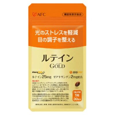 AFC ルテイン GOLD 30日分エーエフシー