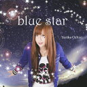 blue star/CDシングル(12cm)/ASCS-2010
