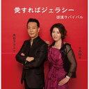 愛すればジェラシー/CDシングル(12cm)/YZAE-8007