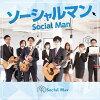 ソーシャルマン/CDシングル(12cm)/YZAE-8009