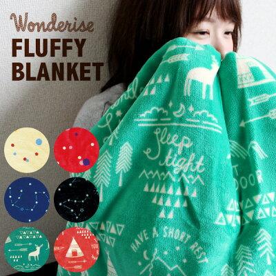 Wonderise ブランケット FLUFFY BLANKET オフィス 室内 毛布 ブランケット