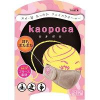 カオポカ 女性用 フリーサイズ ブラック(1コ入)