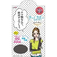 女の欲望 COOL&UV アームカバー ブラック*グレー(1組)
