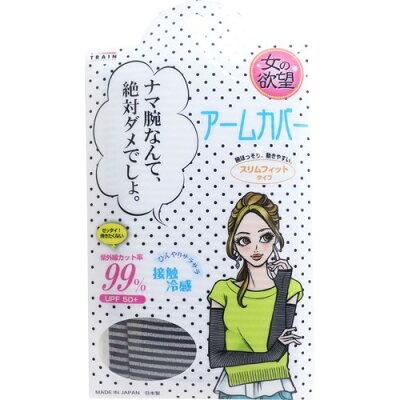 女の欲望 COOL&UV アームカバー ブラック×グレー