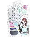 女の欲望 COOL&UV 内側メッシュアームカバー スリムフィットタイプ ブラック(1組)