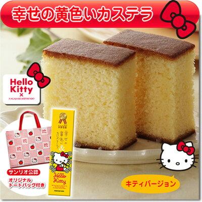 長崎カステラセンター心泉堂 ハローキティX幸せの黄色いカステラ0.6号 1個