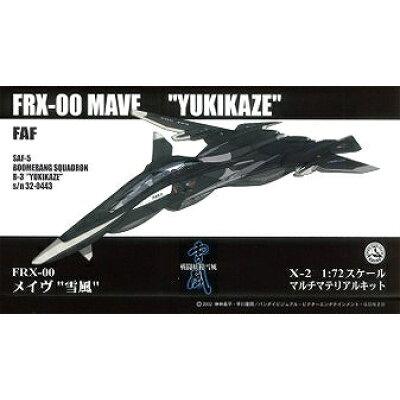 1/72 戦闘妖精雪風 メイヴ FRX-00 プラッツ PZ X-2 セントウヨウセイユキカゼ メイヴFRX-00
