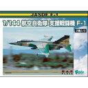 プラッツ 1/144 航空自衛隊 F-1 2機セット