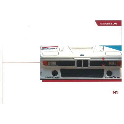 ファースト・ガイドシリーズ M1 プロカー仕様 用資料集 書籍 コマカイ・ブックス
